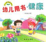幼儿用书·健康(大班上册)