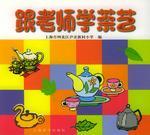 跟老师学茶艺