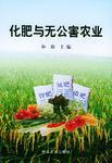 化肥与无公害农业