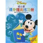 幼儿园课外提高练习册-大班语文(上)