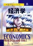 经济学 下册