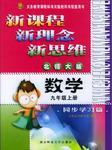 数学同步学习篇(9上北师大版)/新课程新理念新思维 (平装)