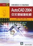 AutoCAD2004中文版标准教程