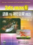 3ds max 6动画与视觉效果技巧