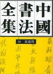 中国书法全集56:(明代)黄道周