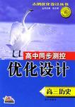 志鸿优化系列·高中同步测控优化设计(高3全3册)