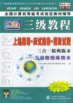 三级数据库技术三合一精典版本