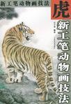 新工笔动物画·虎