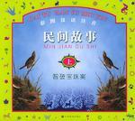 彩图汉语注音民间故事 下·沾老爷的光