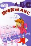 新编趣味数学ABC.C册五