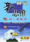 高三总复习黄冈新思维(全一册)