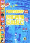 Photoshop CS(中文版)