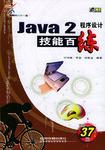 Java 2程序设计技能百练