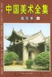 中国美术全集(全套共8册)