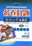 四年级语文(上)