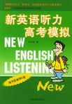 新英语听力高考模拟