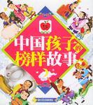 中国孩子的榜样故事(全四册)