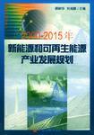 2000-2015年新能源和可再生能源产业发展规划