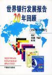 世界银行发展报告20年回顾(1978-1997)