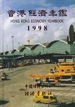 香港经济年鉴