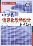 中学物理信息化教学设计指导案例