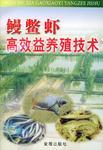 鳗鳖虾高效益养殖技术