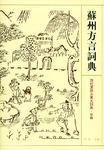 苏州方言词典