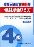 高校日语专业四级卷考前冲刺12天