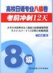 高校日语专业八级卷考前冲刺12天