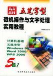 最新五笔字型微机操作与文字处理实用教程