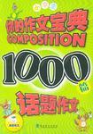 小学生1000篇话题作文