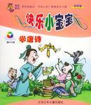 快乐小宝宝(附光盘学习篇共8册) (平装)