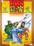 中国古典文学名著袖珍阅读文库