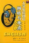 大学英语词语辨析与考点