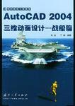AutoCAD 2004三维动画设计