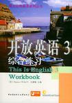 开放英语3综合练习