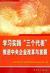 """学习实践""""三个代表""""推进中央企业改革与发展"""