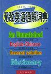 无敌英语通解词典