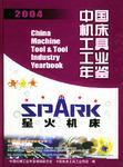 2004中国机床工具工业年鉴
