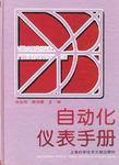 自动化仪表手册