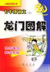 龙门图解 七年级语文(下)
