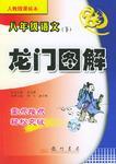 龙门图解 八年级语文(下)