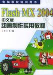 Flash MX 2004中文版动画制作实用教程