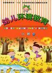 幼儿环境教育(小班·上)