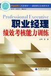 职业经理绩效考核能力训练