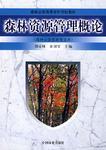 森林资源管理概论