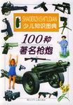 100种著名枪炮