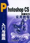Photoshop CS 中文版实用教程入门与提高