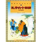 孔子六十拜师附汉语拼音