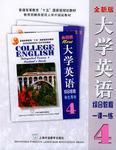 全新版大学英语综合教程一课一练4 (平装)